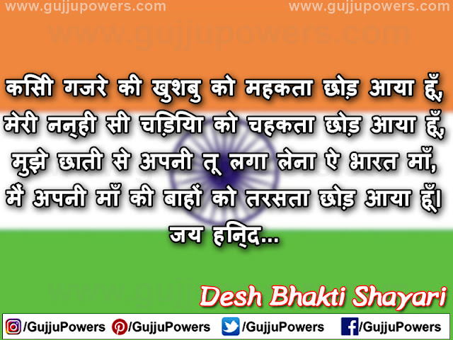 26 january ki shayari in hindi