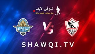 مشاهدة مباراة الزمالك وبيراميدز اليوم بتاريخ 02-05-2021 في الدوري المصري