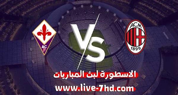 مشاهدة مباراة ميلان وفيورنتينا بث مباشر الاسطورة لبث المباريات بتاريخ 29-11-2020 في الدوري الايطالي
