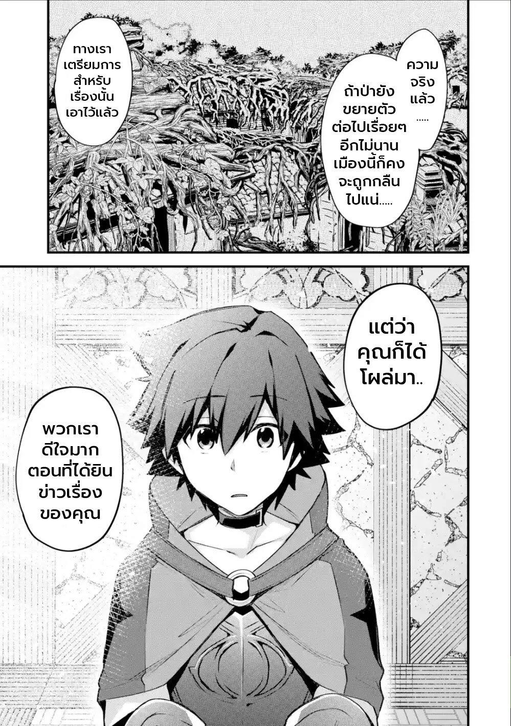 อ่านการ์ตูน Nido Tensei Shita Shounen wa S Rank Boukensha Toshite Heion ni Sugosu-zense ga kenja de eiyuu datta boku wa raisede wa jimini ikiru ตอนที่ 16 หน้าที่ 23