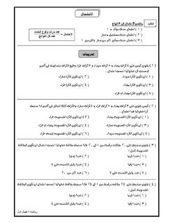 مذكرة تدريبات رياضيات للصف الخامس الابتدائي الترم الاول للاستاذ احمد هاشم