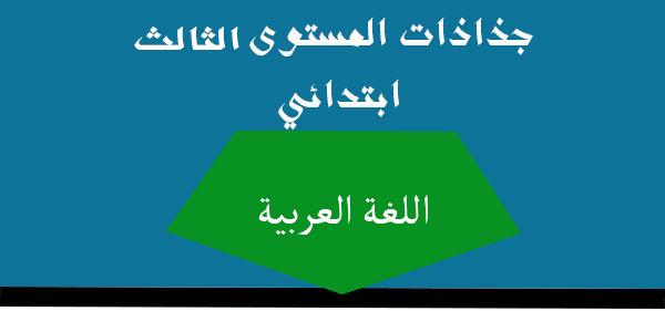 جذاذات مادة اللغة العربية المستوى الثالث ابتدائي