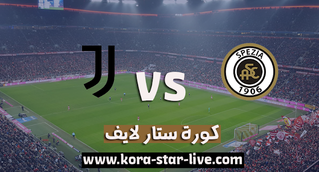 مشاهدة مباراة يوفنتوس وسبيزيا بث مباشر رابط كورة ستار لايف 01-11-2020 في الدوري الايطالي