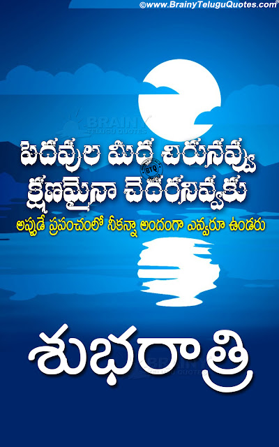 telugu messages, good night hd wallpapers, good night whats app sharing quotes