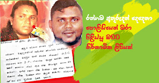 Anonymous letter says that police killed and burned two persons who disappeared in Rathgama!