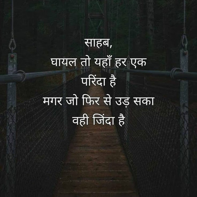 True Tove Thought In Hindi
