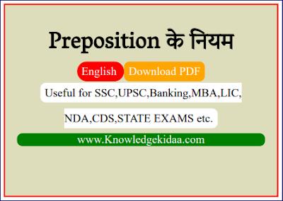 Preposition के नियम ( Rules of Preposition )