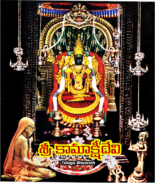 kanchi kamakshi devi