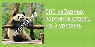 600 забавных картинок ответы на 3 уровень