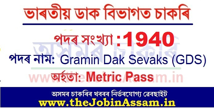 India Post Recruitment 2021: Apply for 1940 Gramin Dak Sevak (GDS) posts at appost.in