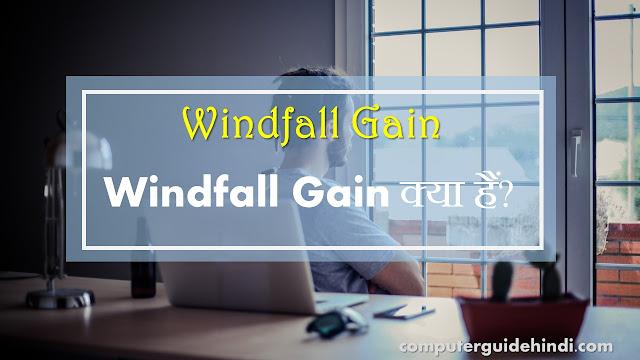 Windfall Gain क्या हैं?