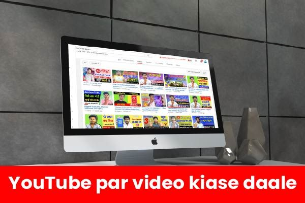Youtube par video kaise share karte hai