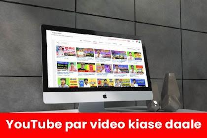 YouTube Par Video Kaise Daale?