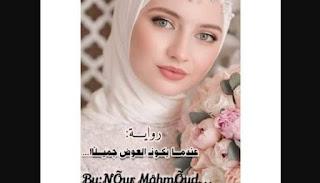 رواية عندما يكون العوض جميلاً كاملة بقلم نور محمود