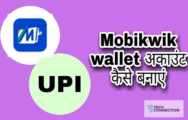 MobiKwik wallet अकाउंट कैसे बनाएं? पूरी जानकारी। techconnection
