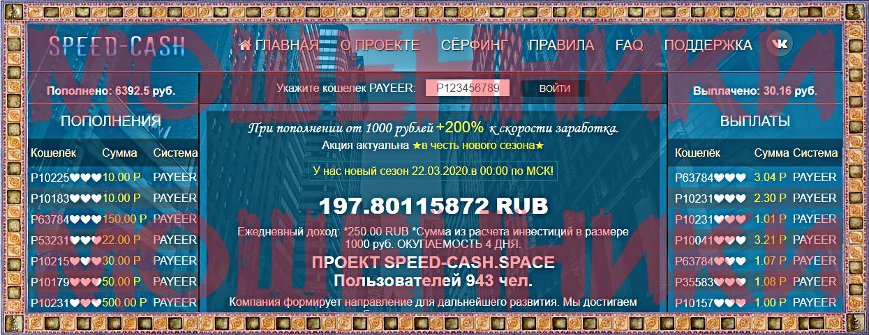 Мошеннический сайт speed-cash.space – Отзывы, развод, платит или лохотрон?