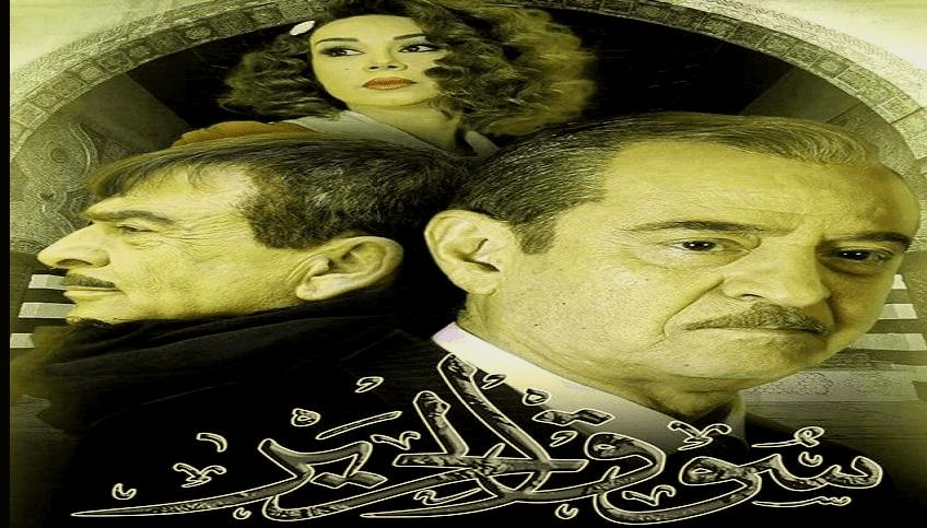 مسلسل سوق الحرير الحلقة 30شاهد نت