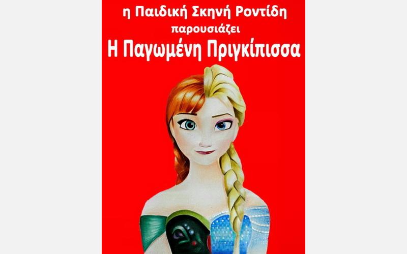 Η παιδική θεατρική παράσταση «Η Παγωμένη Πριγκίπισσα» στην Αλεξανδρούπολη