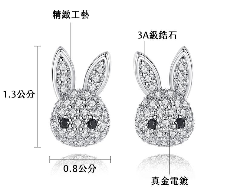 純真鋯石兔兔耳環