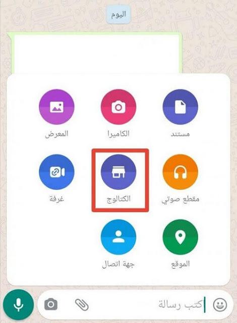 إرسال منتج مباشر في دردشة العميل