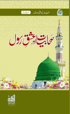Download: Sahabiyat Aur Ishq e Rasool pdf in Urdu