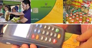 الفئات المستحقة لبطاقات التموين الجديدة