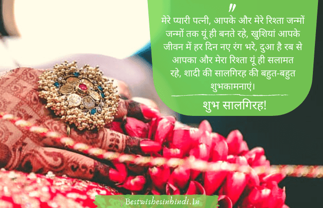 first wedding anniversary wishes for wife in hindi, anniversary status for wife