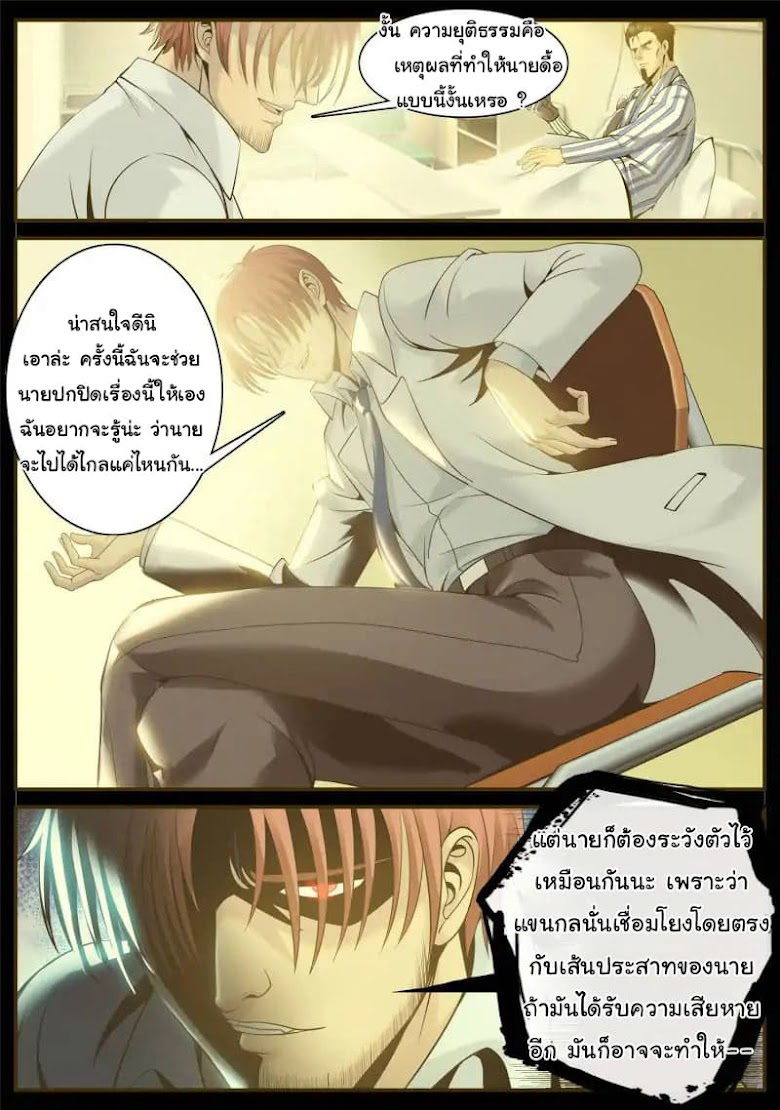 The Superb Captain in the City - หน้า 14