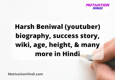 Harsh Beniwal(youtuber) biography, success story, wiki, age, height, & many more in Hindi