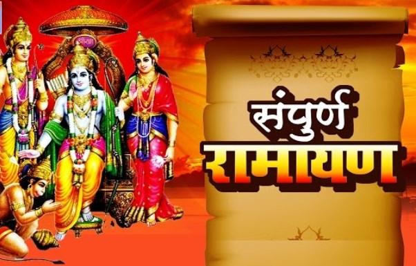 01 to 122 Ramayana Pdf,