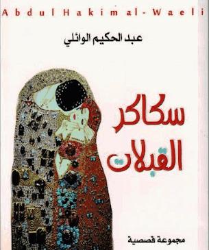 كتاب سكاكر القبلات pdf