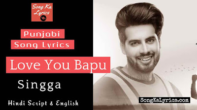 love-you-bapu-lyrics