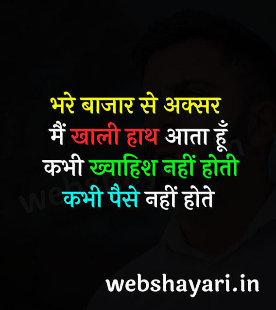 sad status pics hindi