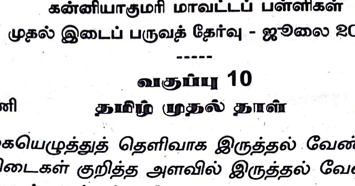 10th std first mid term question paper 2018-Tamil paper-1
