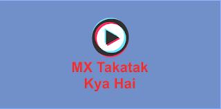 MX Takatak App Kya Hai , What IS MX Takatak
