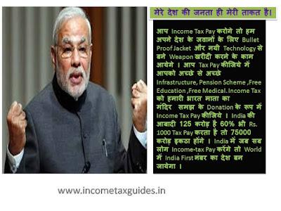 Narendra Modi,Latest News for Income Tax,income tax, news for income tax,Donation,