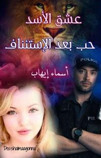 رواية حب بعد الإستئناف - أسماء إيهاب