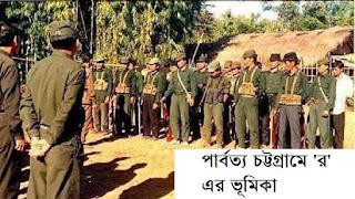 পার্বত্য চট্টগ্রামে বিদ্রোহে ভারতের RAW এর ভূমিকা