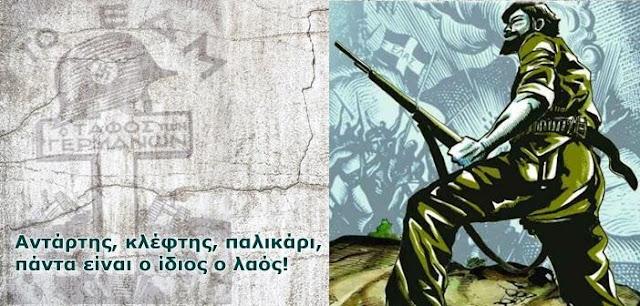 Κεραμέως-ΣΥΡΙΖΑ δεν ξεχνάμε τον φασισμό
