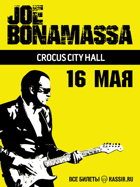 Joe Bonamassa в Crocus City Hall