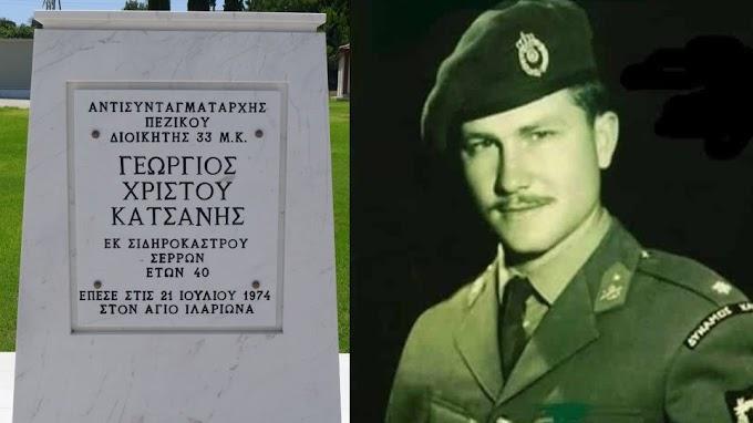 Γιώργος Κατσάνης: Ο Ταγματάρχης που έπεσε ηρωϊκά στην Κύπρο στις 21 Ιουλίου 1974!