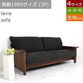 【SF-S-012】ラヴィ ソファ