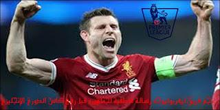 نجم فريق ليفربوليوجه رسالة عاطفية لجماهيره قبل رفع كأس الدوري الإنجليزي