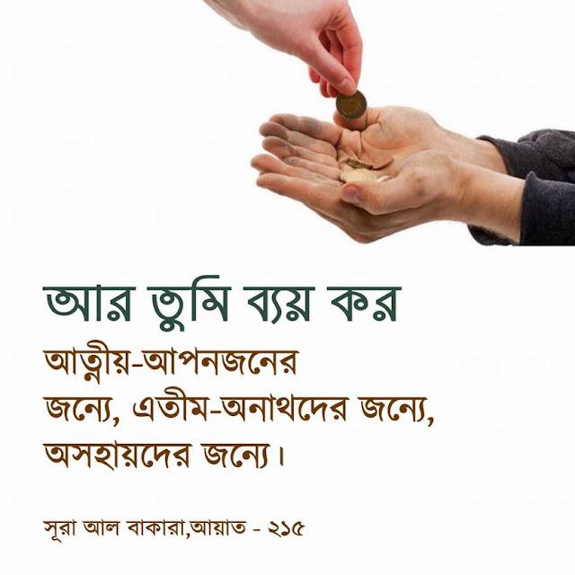 islamic messages bangla