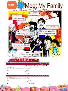 مذكرة اللغه الانجليزيه للصف الثاني الابتدائي هدية مجانيه مقدمه من أسرة كتاب New star