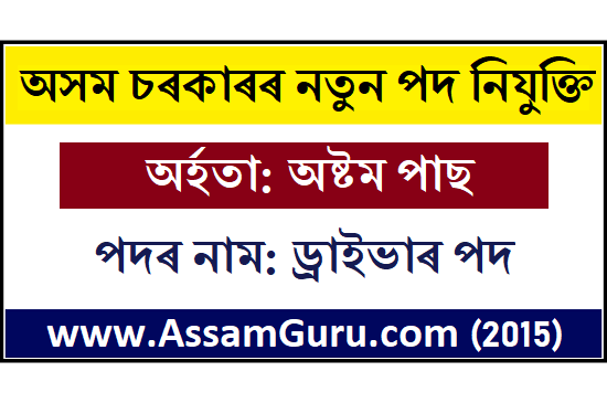 Golaghat Recruitment 2020