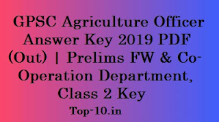 GPSC Agriculture Officer Answer Key 2019 PDF (Out) | Prelims FW & Co-Operation Department, Class 2 Key