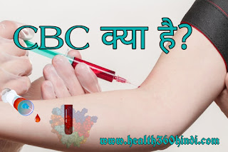CBC Test in Hindi