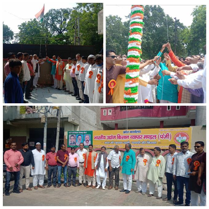 भारतीय उद्योग किसान व्यापार मंडल कार्यालय पर हुआ ध्वजारोहण