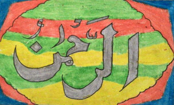 Mewarnai Kaligrafi Menggunakan Pensil Warna Gambar Mewarnai